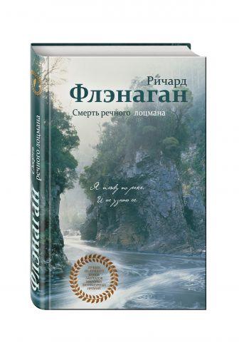 Ричард Флэнаган - Смерть речного лоцмана обложка книги