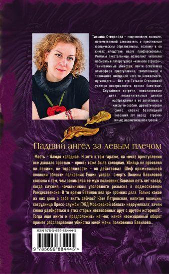 Падший ангел за левым плечом Татьяна Степанова