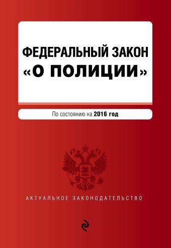 """Федеральный закон """"О полиции"""" с изм. на 2016 г."""