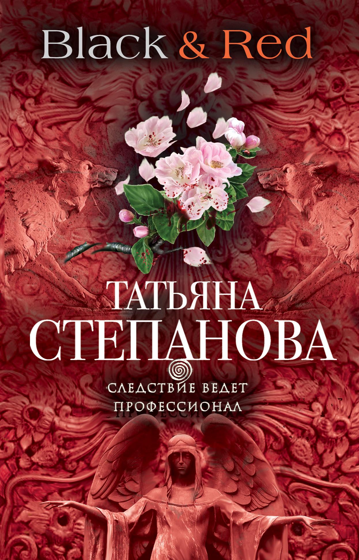 Татьяна Степанова Black & Red