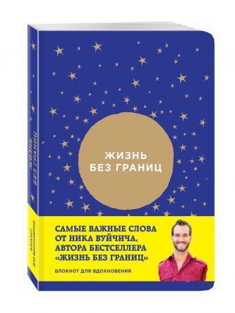 Ник Вуйчич - Жизнь без границ. Блокнот для вдохновения от Ника Вуйчича обложка книги