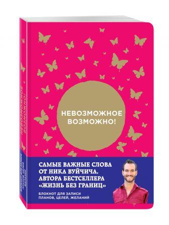 Ник Вуйчич - Невозможное возможно! Блокнот для записи планов, целей, желаний от Ника Вуйчича обложка книги