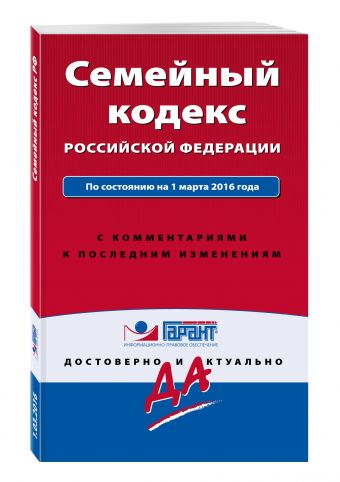Семейный кодекс Российской Федерации. По состоянию на 1 марта 2016 года. С комментариями к последним изменениям