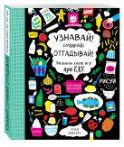 Луиза Локхарт - Узнавай! Сочиняй! Отгадывай! Большая книга игр про еду' обложка книги