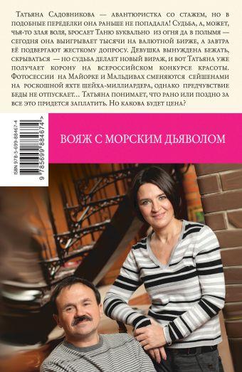 Вояж с морским дьяволом Анна и Сергей Литвиновы