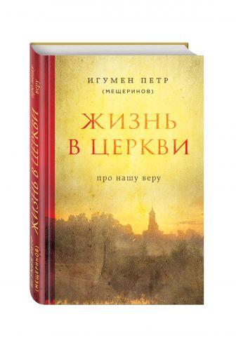 Петр Мещеринов - Жизнь в Церкви. Про нашу веру обложка книги