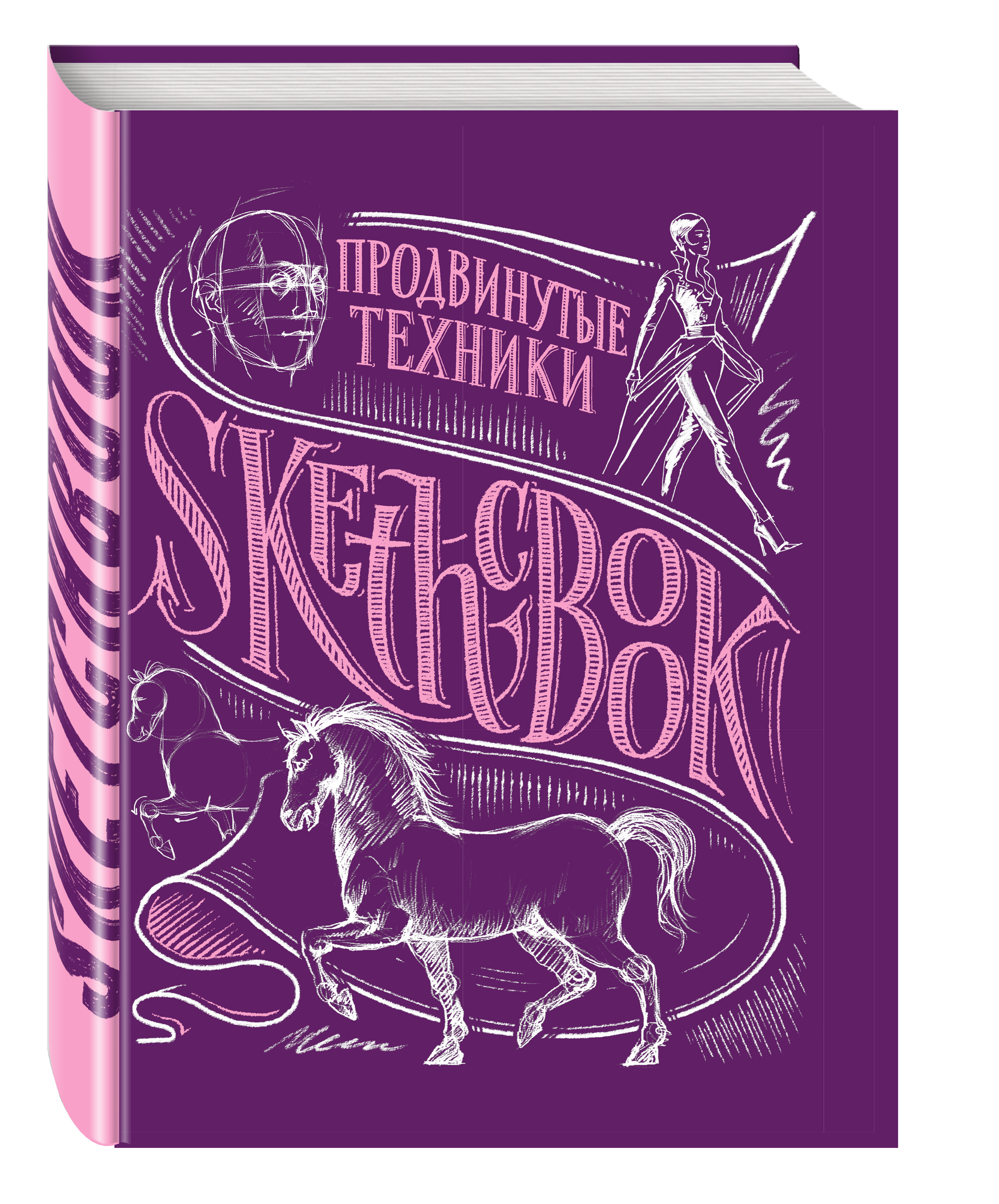 Фото #1: SketchBook. Продвинутые техники (пурпур)
