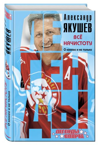 Александр Якушев - Все начистоту. О хоккее и не только обложка книги