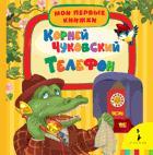 Телефон (МПК) Чуковский К.И.