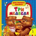 Три медведя (МПК)