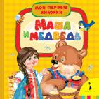 Маша и медведь (МПК)