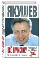 Александр Якушев - Все начистоту. О хоккее и не только' обложка книги