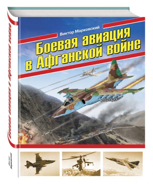 Боевая авиация в Афганской войне Марковский В.Ю.