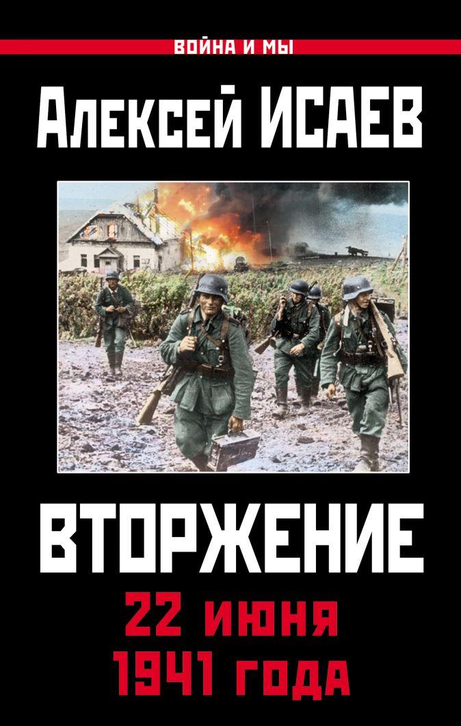 Вторжение. 22 июня 1941 года Исаев А.В.