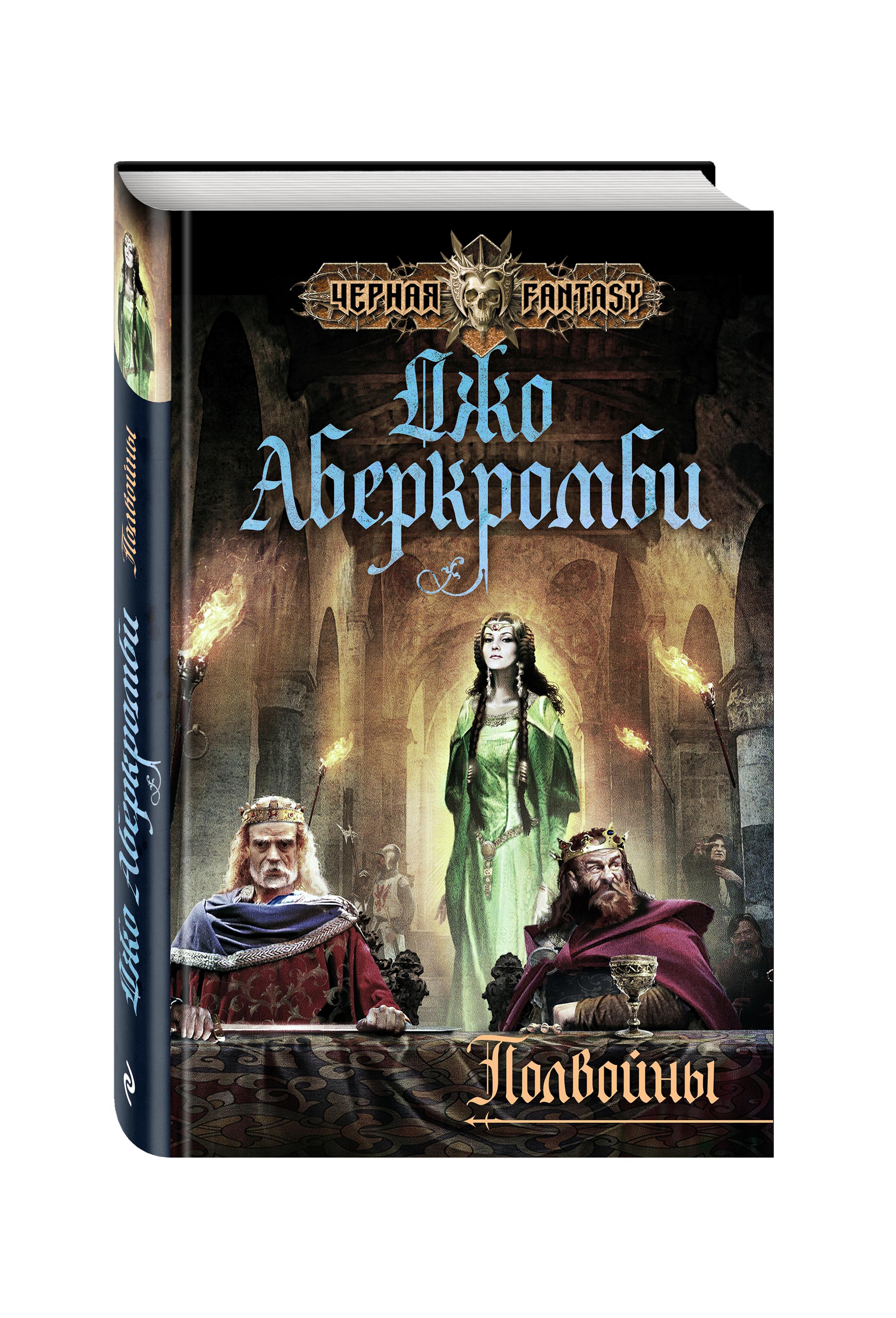 Аберкромби Дж. Полвойны ISBN: 978-5-699-88484-1 аберкромби джо полвойны