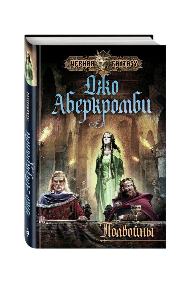 Джо Аберкромби - Полвойны обложка книги