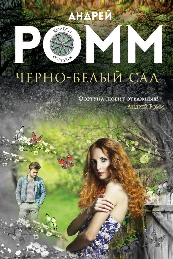 Ромм Андрей Черно-белый сад