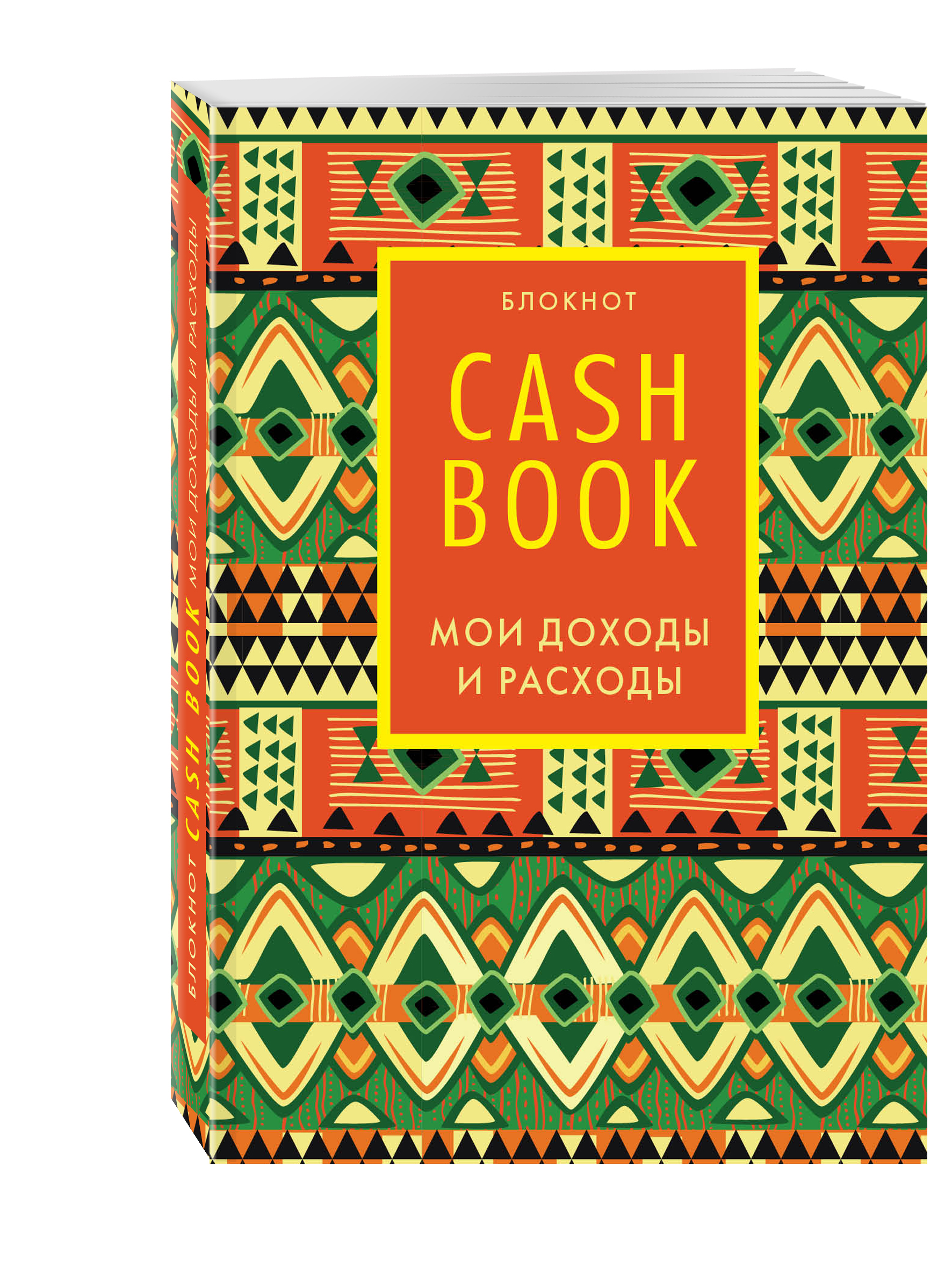 CashBook. Мои доходы и расходы. 5-е издание cashbook мои доходы и расходы 4 е изд 3 е оф