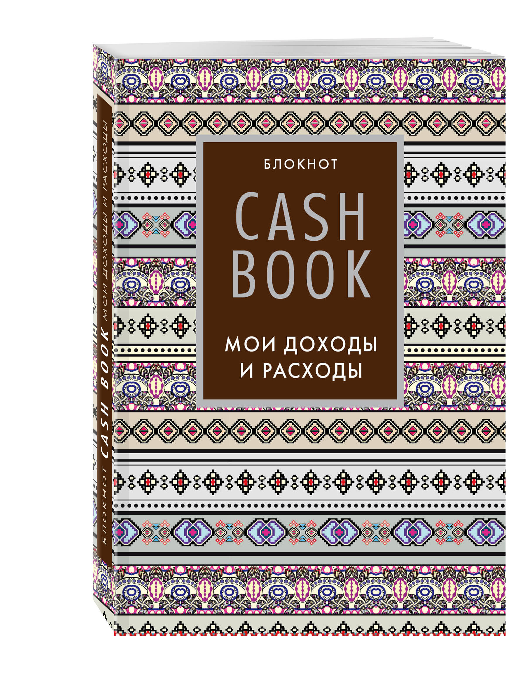 CashBook. Мои доходы и расходы. 5-е издание (3 оформление) большой cashbook мои доходы и расходы stars