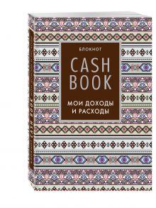 CashBook. Мои доходы и расходы. 5-е издание (3 оформление)