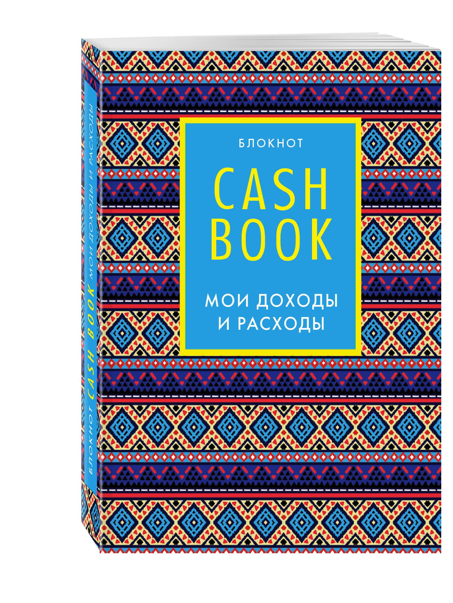 CashBook. Мои доходы и расходы. 5-е издание (4 оформление) cashbook мои доходы и расходы 5 е издание 4 оформление