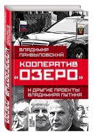 Владимир Прибыловский - Кооператив «Озеро» и другие проекты Владимира Путина' обложка книги