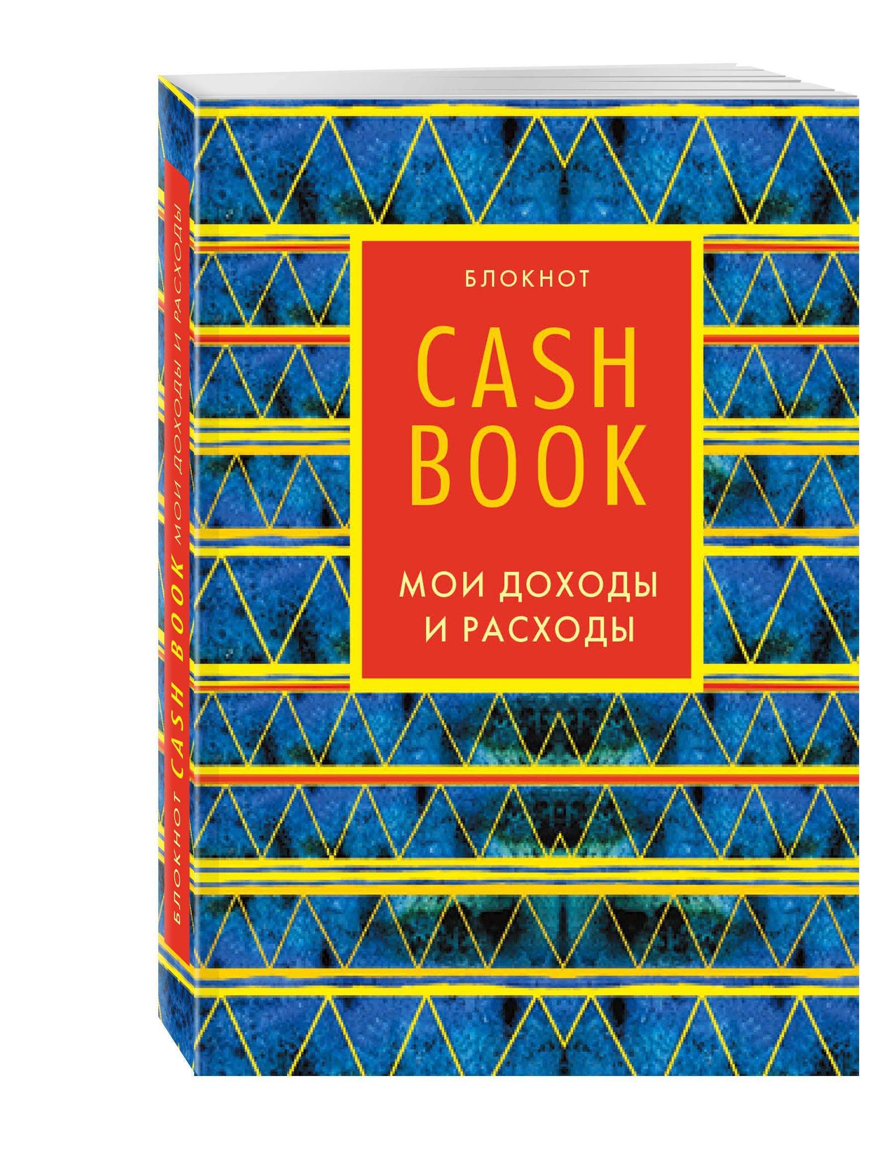 CashBook. Мои доходы и расходы. 5-е издание (8 оформление) cashbook мои доходы и расходы 4 е изд 3 е оф