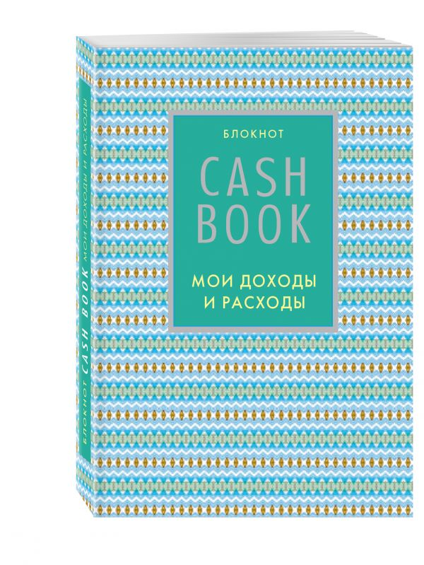 CashBook. Мои доходы и расходы. 5-е издание (9 оформление)