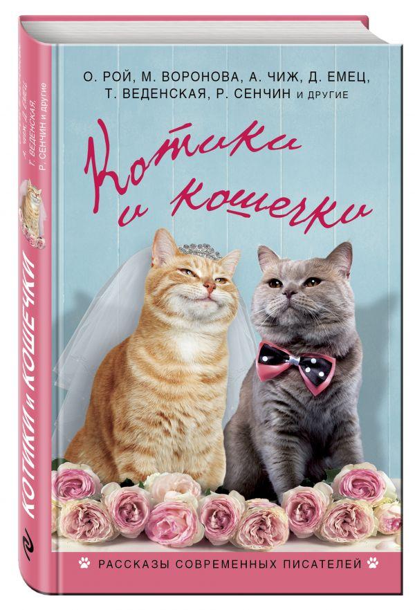 Котики и кошечки Рой О., Веденская Т., Чиж А. и др.