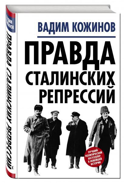 Правда сталинских репрессий - фото 1