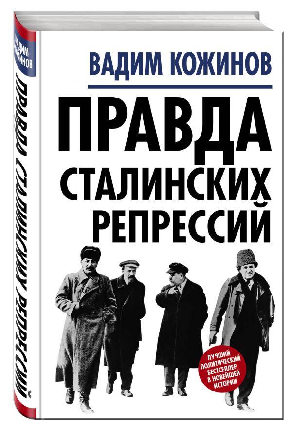 Правда сталинских репрессий Кожинов В.В.
