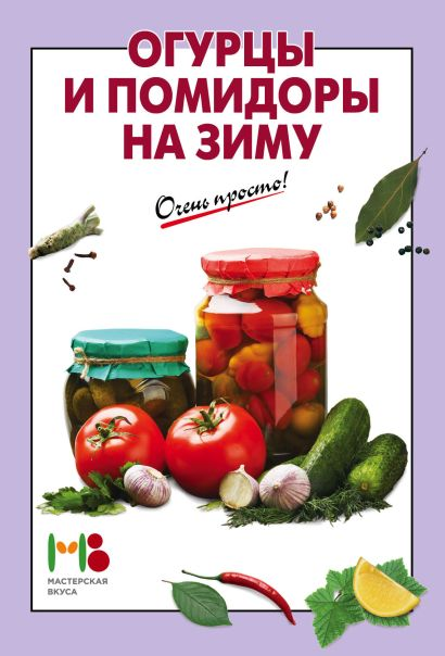 Огурцы и помидоры на зиму - фото 1