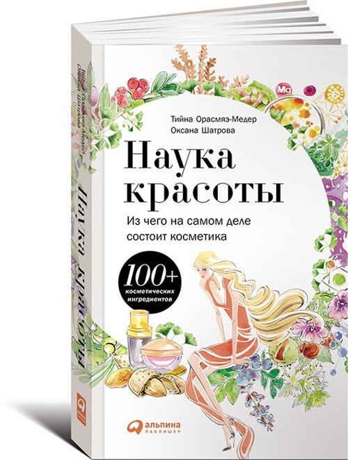 Шатрова О.,Орасмяэ-Медер Т. - Наука красоты: Из чего на самом деле состоит косметика обложка книги