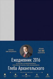 Ежедневник: Метод Глеба Архангельского. (классический датированный 2016)