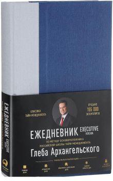 Ежедневник: Метод Глеба Архангельского. Executive version