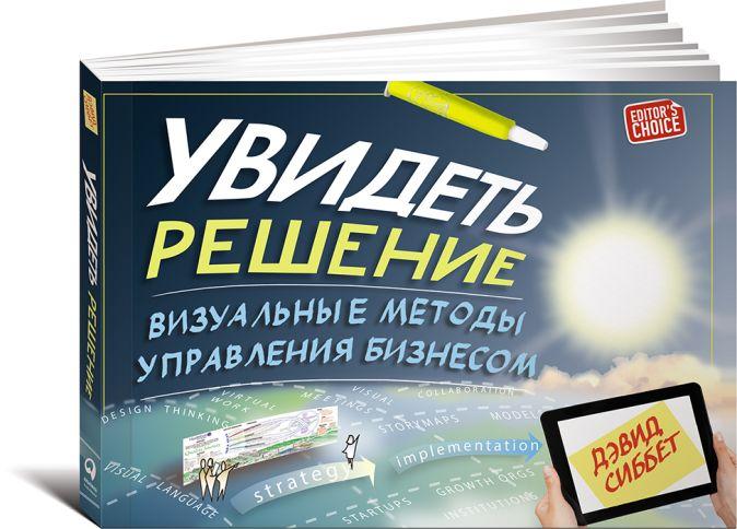 Сиббет Д. - Увидеть решение: Визуальные методы управления бизнесом обложка книги