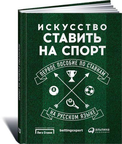 Искусство ставить на спорт: Первое пособие по ставкам на русском языке - фото 1