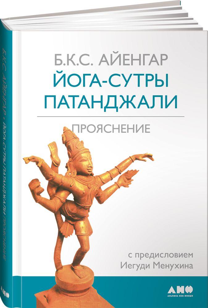 Айенгар Б. - Йога-сутры Патанджали (переплет) обложка книги