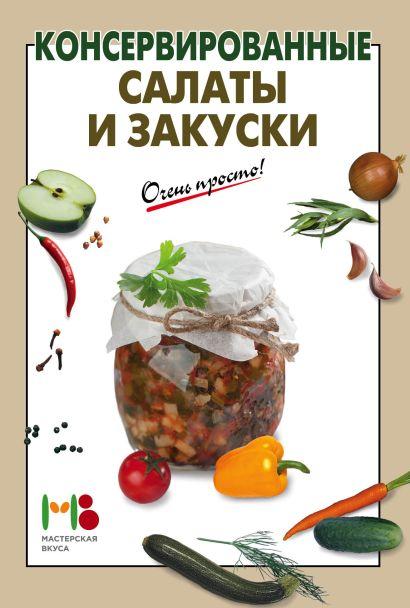 Консервированные салаты и закуски - фото 1