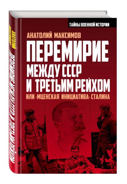 Перемирие между СССР и Третьим Рейхом, или «Мценская инициатива» Сталина - фото 1