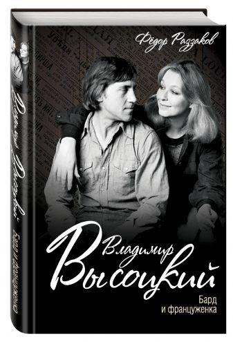 Федор Раззаков - Владимир Высоцкий. Бард и француженка обложка книги