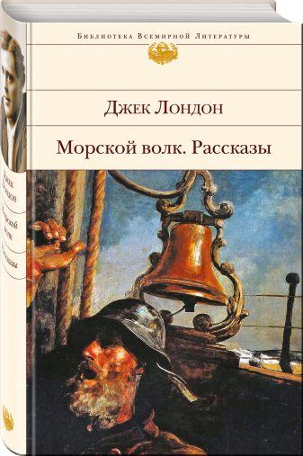 Джек Лондон - Морской волк обложка книги
