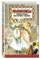 Казиев Ш. - Наложницы. Тайная жизнь восточного гарема' обложка книги