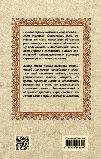 Наложницы. Тайная жизнь восточного гарема Шапи Казиев