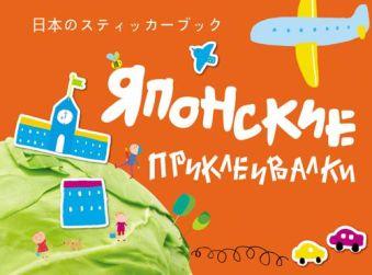 Японские приклеивалки (оранжевая)