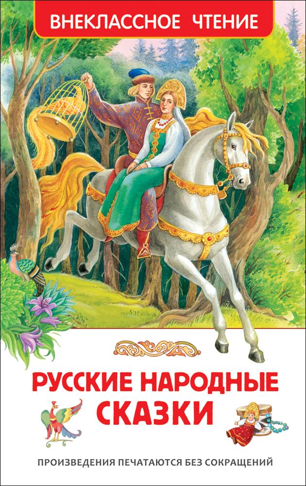 Русские народные сказки (ВЧ) афанасьев а даль в ушинский к обраб иван царевич и серый волк сказки