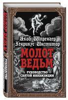 Шпренгер Я., Инститор Г. - Молот ведьм. Руководство святой инквизиции' обложка книги