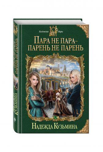 Надежда Кузьмина - Пара не пара - парень не парень обложка книги