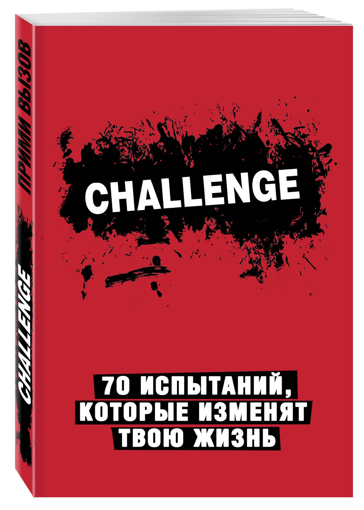 Challenge. 70 испытаний, которые изменят твою жизнь (красный) плодовая магия 70 овощей фруктов и ягод которые изменят вашу жизнь