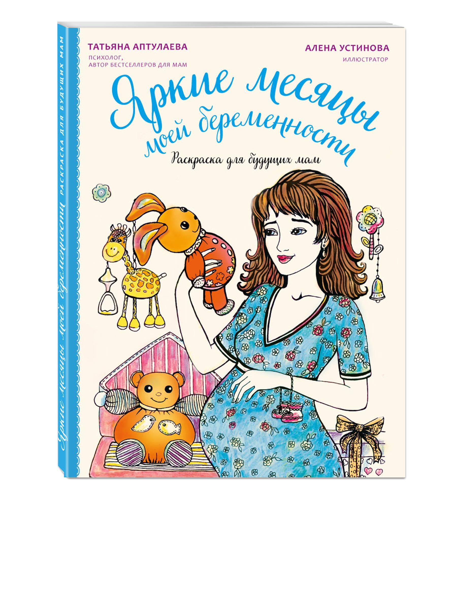 Татьяна Аптулаева Яркие месяцы моей беременности. Раскраска для будущих мам дневник моей беременности